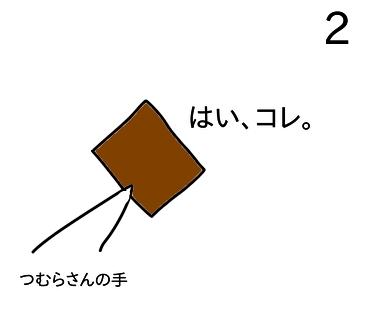 f:id:tsumuradesu:20191225222402j:plain