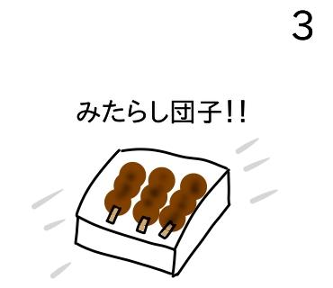 f:id:tsumuradesu:20191225222414j:plain