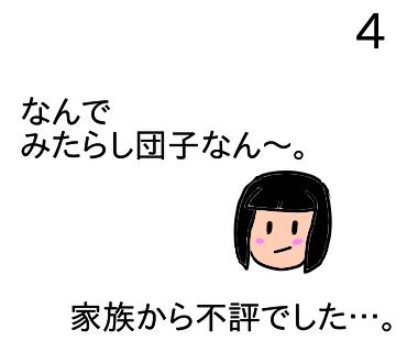f:id:tsumuradesu:20191225222424j:plain