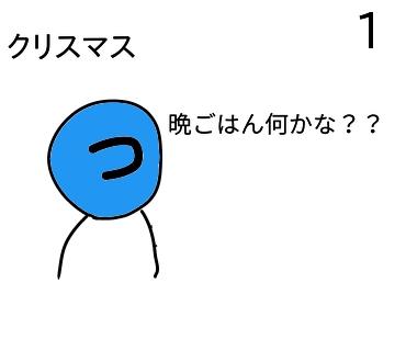 f:id:tsumuradesu:20191226213553j:plain