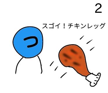 f:id:tsumuradesu:20191226213602j:plain