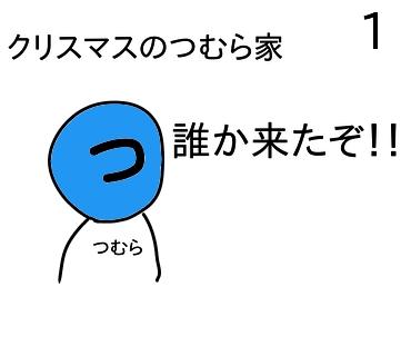f:id:tsumuradesu:20191228022910j:plain