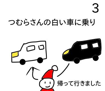 f:id:tsumuradesu:20191228022929j:plain