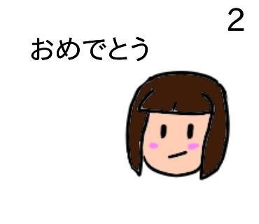 f:id:tsumuradesu:20191230213432j:plain