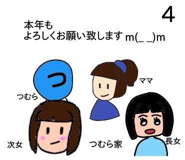 f:id:tsumuradesu:20191230213455j:plain