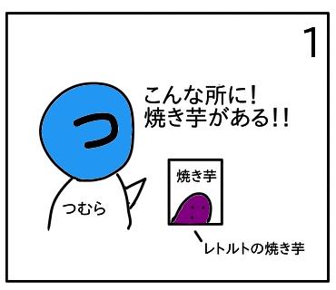 f:id:tsumuradesu:20200101063254j:plain