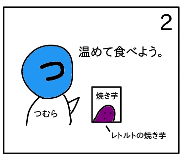 f:id:tsumuradesu:20200101063304j:plain