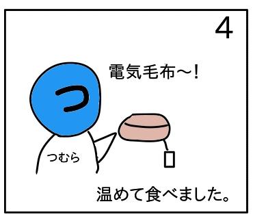 f:id:tsumuradesu:20200101063332j:plain