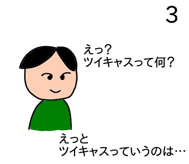 f:id:tsumuradesu:20200101064045j:plain