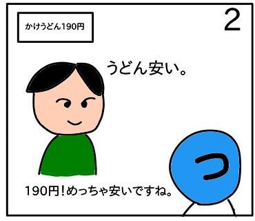 f:id:tsumuradesu:20200103215116j:plain