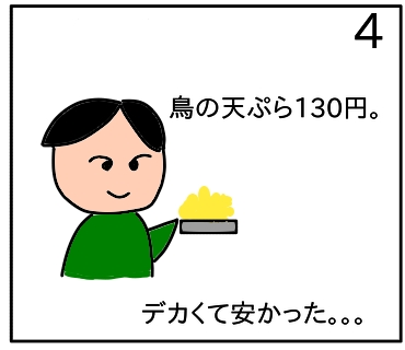 f:id:tsumuradesu:20200103215139j:plain