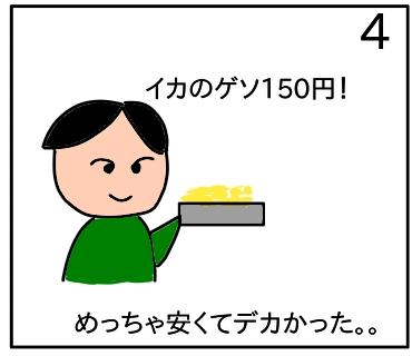 f:id:tsumuradesu:20200103220103j:plain