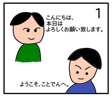f:id:tsumuradesu:20200103224517j:plain