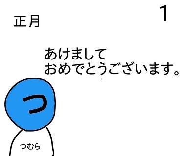 f:id:tsumuradesu:20200108210905j:plain