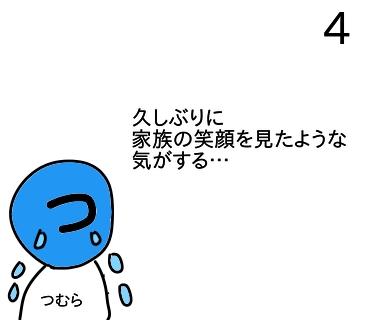 f:id:tsumuradesu:20200108210949j:plain