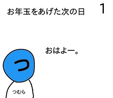 f:id:tsumuradesu:20200108211631j:plain
