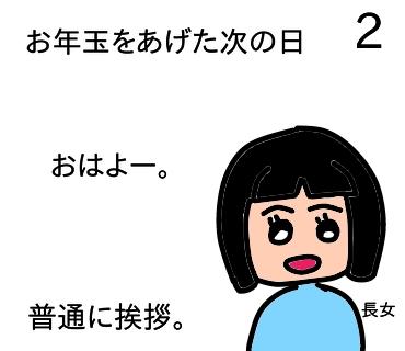 f:id:tsumuradesu:20200108211643j:plain