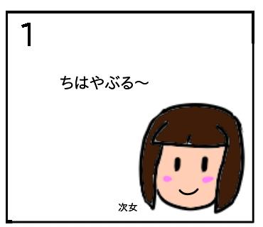 f:id:tsumuradesu:20200112002133j:plain