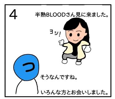 f:id:tsumuradesu:20200113185948j:plain