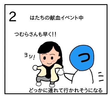f:id:tsumuradesu:20200113213509j:plain