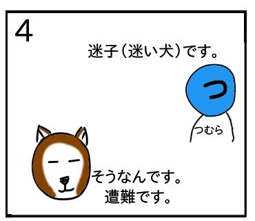 f:id:tsumuradesu:20200116205134j:plain