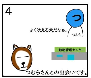 f:id:tsumuradesu:20200119065839j:plain