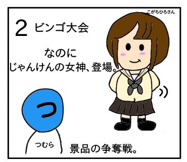 f:id:tsumuradesu:20200119125801j:plain