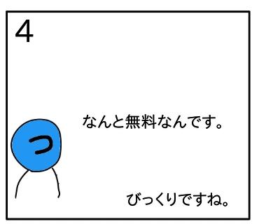 f:id:tsumuradesu:20200126071930j:plain