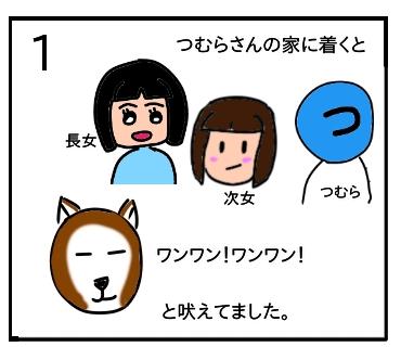 f:id:tsumuradesu:20200126073433j:plain