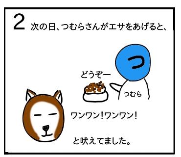 f:id:tsumuradesu:20200126073536j:plain