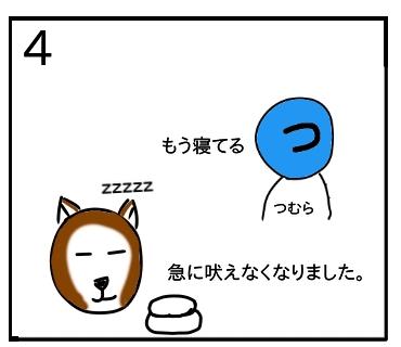 f:id:tsumuradesu:20200126073611j:plain