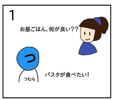 f:id:tsumuradesu:20200126082442j:plain