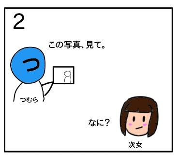 f:id:tsumuradesu:20200126151131j:plain