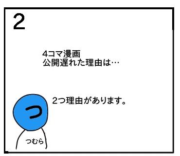 f:id:tsumuradesu:20200204213053j:plain