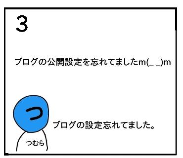 f:id:tsumuradesu:20200204213104j:plain