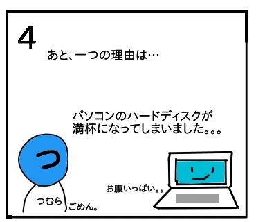 f:id:tsumuradesu:20200204213117j:plain