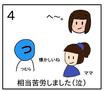 f:id:tsumuradesu:20200205213346j:plain