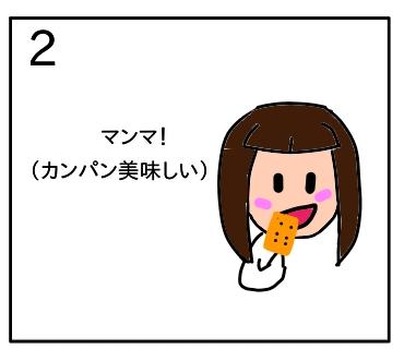 f:id:tsumuradesu:20200209000250j:plain