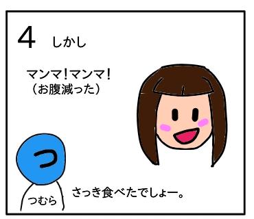 f:id:tsumuradesu:20200209000318j:plain