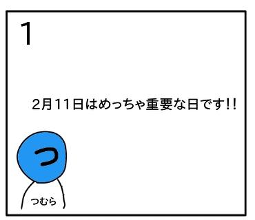 f:id:tsumuradesu:20200211001424j:plain