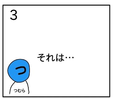 f:id:tsumuradesu:20200211001449j:plain