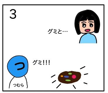 f:id:tsumuradesu:20200216175914j:plain