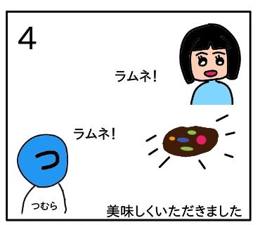f:id:tsumuradesu:20200216175925j:plain