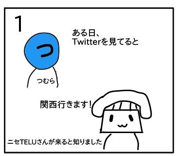 f:id:tsumuradesu:20200217211112j:plain