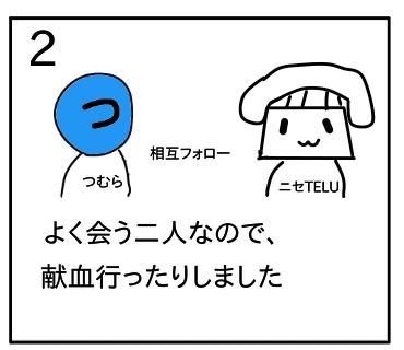 f:id:tsumuradesu:20200217211124j:plain