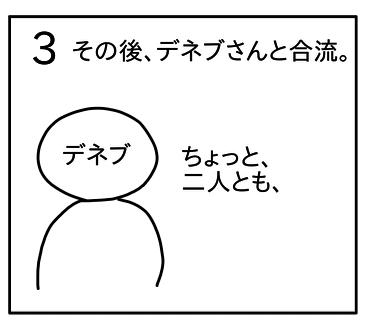 f:id:tsumuradesu:20200217211136j:plain