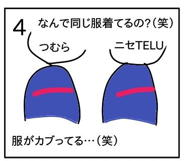 f:id:tsumuradesu:20200217211148j:plain