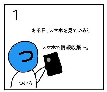 f:id:tsumuradesu:20200221224005j:plain
