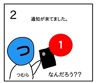 f:id:tsumuradesu:20200221224018j:plain