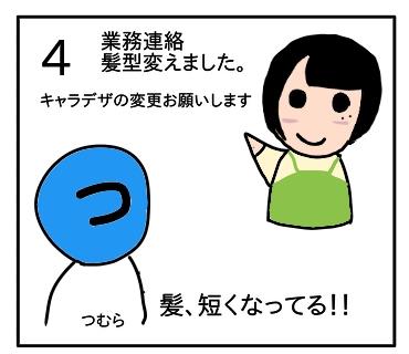 f:id:tsumuradesu:20200221224050j:plain